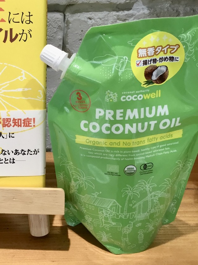 有機プレミアムココナッツオイル