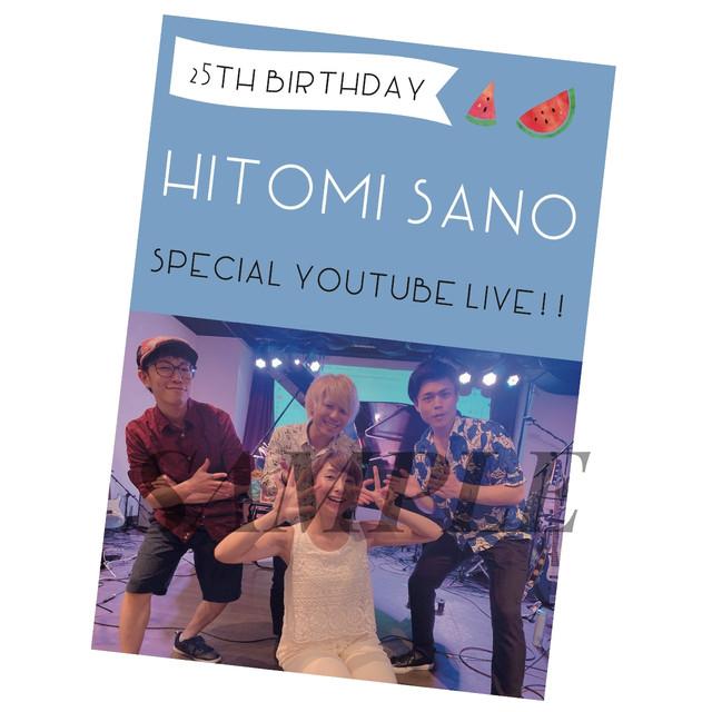 「佐野仁美 25th Birthday SPECIAL YouTube LIVE!!」 ライブ音源CD(特典映像DVD付)