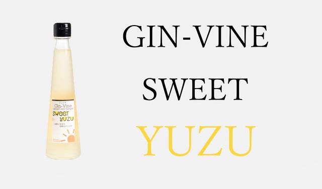 Gin-Vine(ジンビネ) スイートゆず