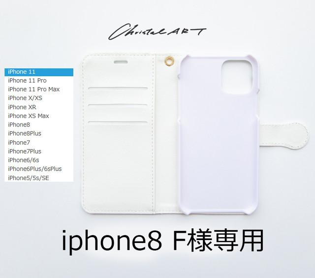 F様専用 iPhone8専用カバー