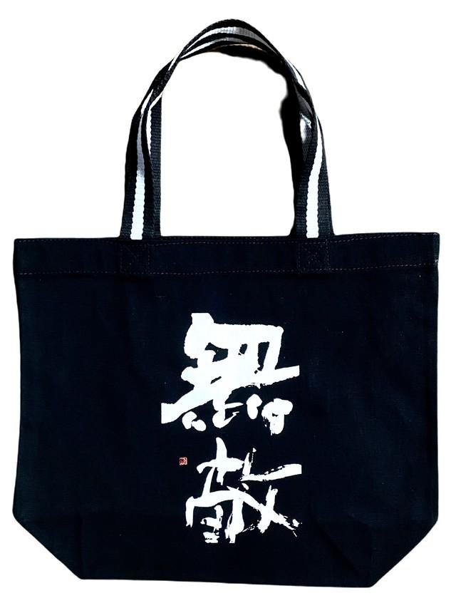 書のバッグ「無敵」お気に入りサイズ・ミニトート