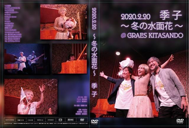 【限定2nd DVD】2020.2.20 季子 〜冬の水面花〜 @GRAPES KITASANDO