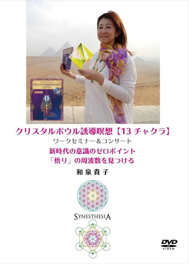 <セミナーDVD> クリスタルボウル誘導瞑想【13 チャクラ】ワークセミナー&コンサート