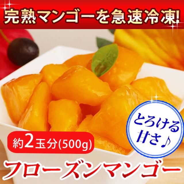 沖縄県産フローズンマンゴー500g