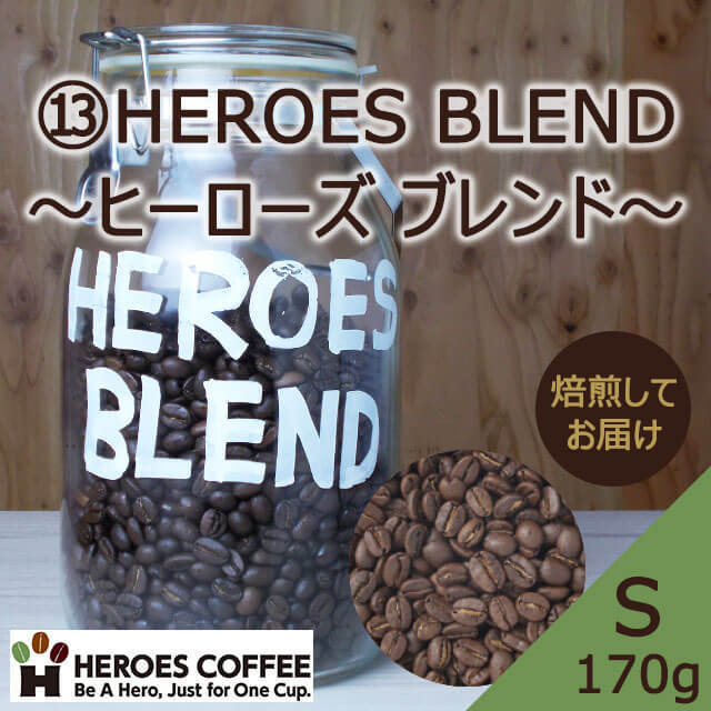 ⑬ HEROES BLEND ~ヒーローズ ブレンド~ M