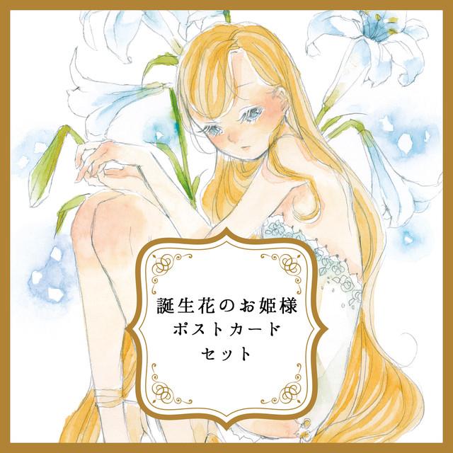 誕生花のお姫様 ポストカードセット