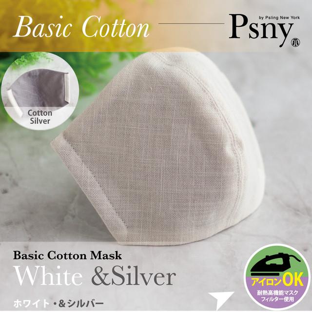 PSNY ベーシックコットン・オフホワイト(&シルバー)  花粉 黄砂 洗えるフィルター入り 立体 マスク 大人用 CW3