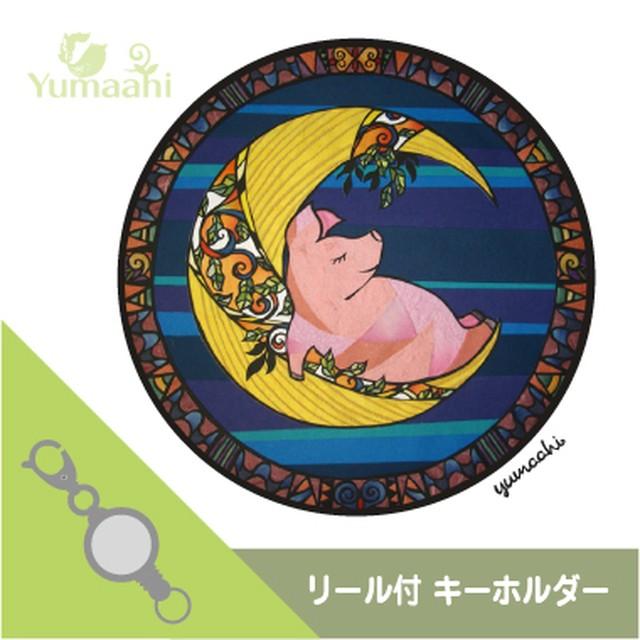 リール付キーホルダー : 眠れる子豚