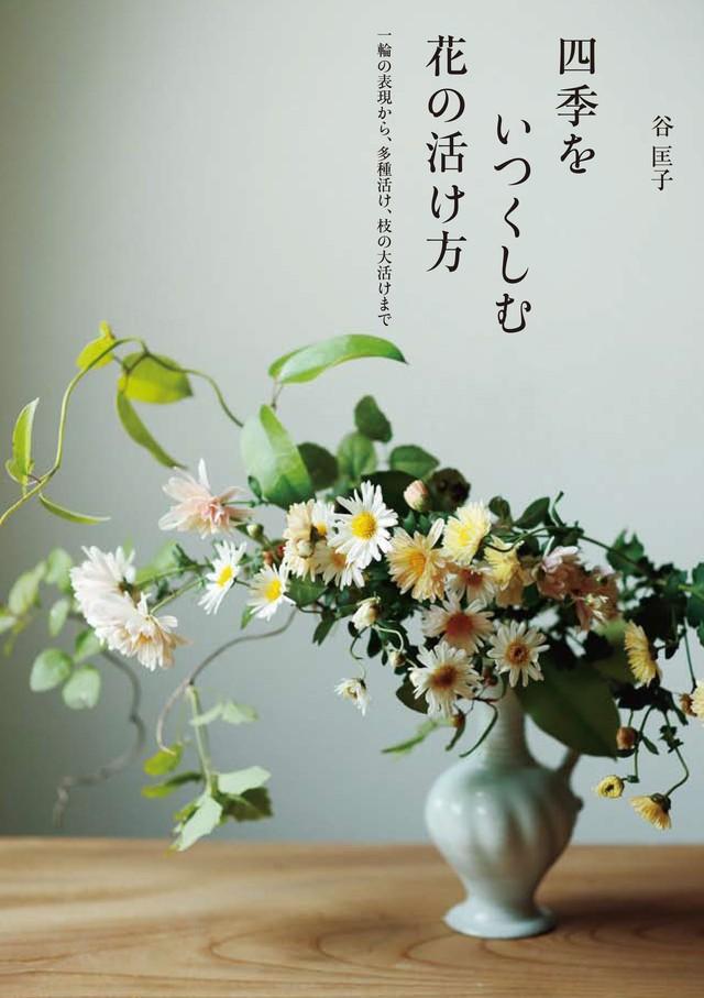 【送料無料】『四季をいつくしむ花の活け方』[書籍] - メイン画像