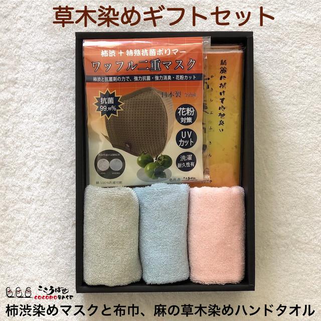 草木染め3点セット:柿渋布巾とマスク、麻(ラミー)コットン草木染めハンドタオル