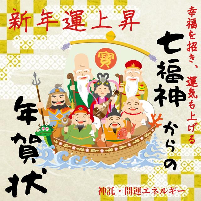 【1月限定】七福神からの年賀状
