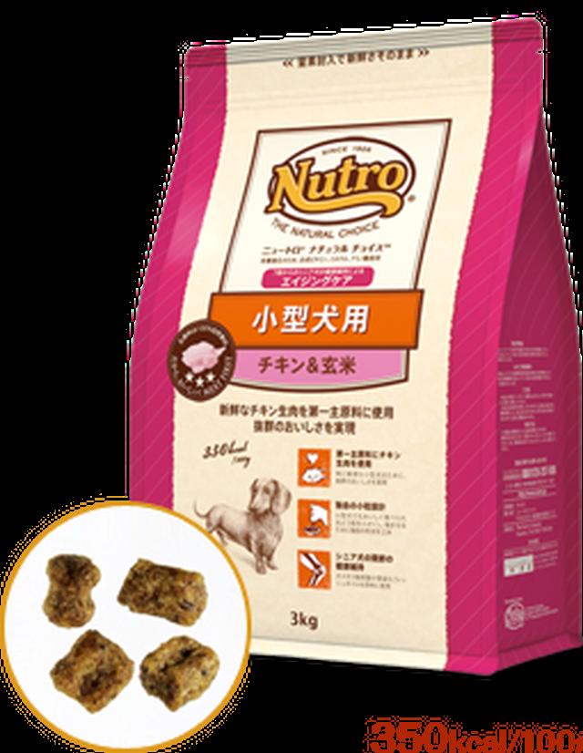 小型犬用 エイジングケア チキン&玄米 1kg