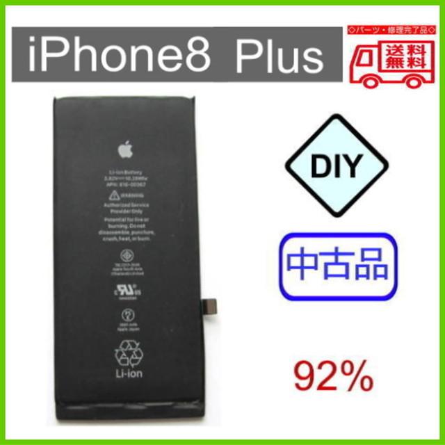 〇【中古パーツ】iPhone8 Plus 92%  内蔵バッテリー 純正中古品