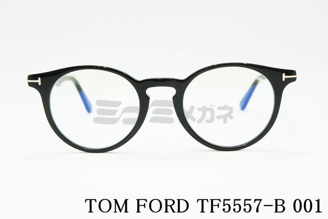 【正規品】TOM FORD(トムフォード) TF5557-B 001 メガネ フレーム ボストン クラシカルセルフレーム ブルーライトカット