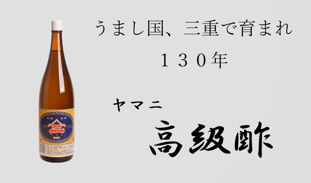 高級酢1800ml