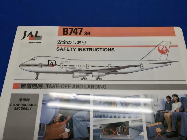 中古品/JAL B747SR 安全のしおり