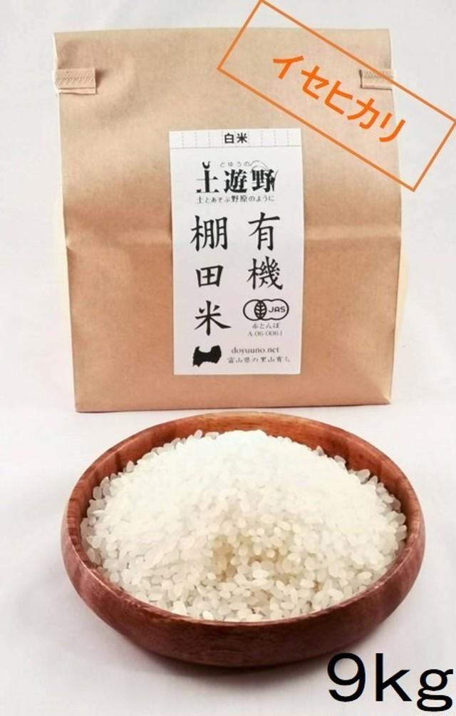 《令和元年産》有機棚田米コシヒカリ 白米 1.8㎏