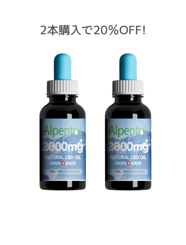 2 x アルペントル 2000mg天然CBDオイル(10ml)