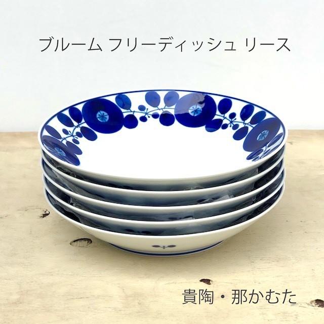 【波佐見焼】【白山陶器】【ブルーム】【フリーディッシュ】【リース】【1枚バラ売り】 パスタ皿 カレー皿 北欧風 食器 おしゃれ かわいい