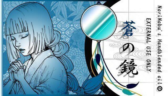 蒼の鏡-5ml