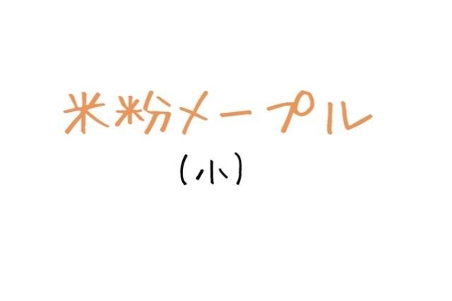 米粉メープル(小) グルテンフリー