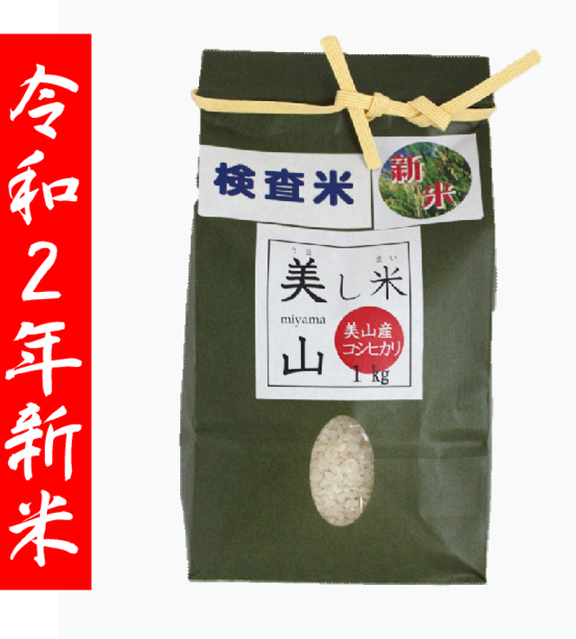 新米 美し米 美山産コシヒカリ1 kg 精米