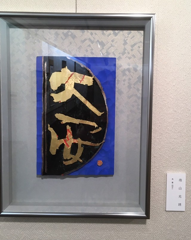 "M2 刻字作品 ""安禄"" by 丸山陽妃 original"