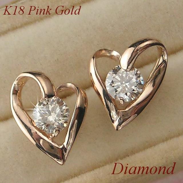ダイヤモンドピアス 一粒 計0.3カラット ハート 18金ピンクゴールド 天然ダイヤモンド