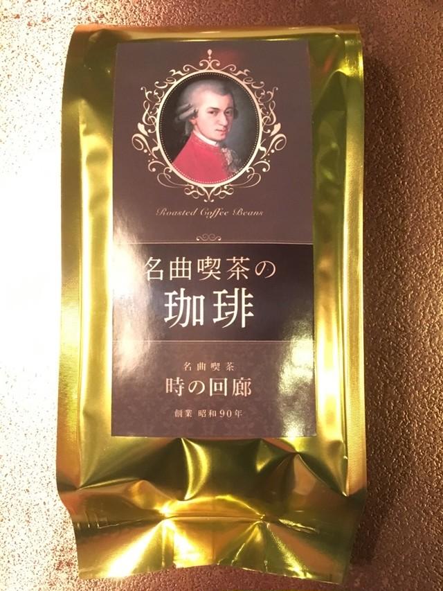 Mozart(エチオピア希少豆)100g