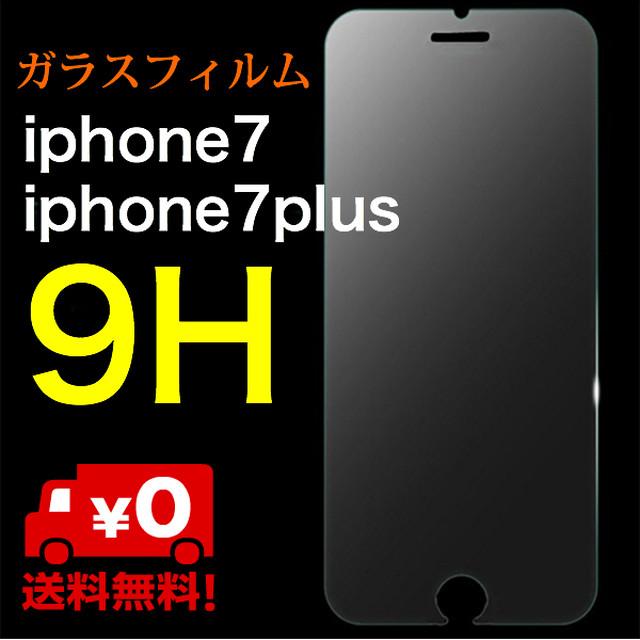 iPhone7ガラス ガラスシート 保護フィルム