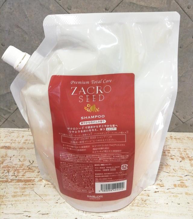 ザクロシード シャンプー  詰め替え用600ml(しっとりサラサラな仕上がりに)