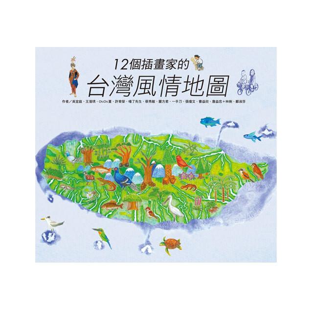 台湾本 絵本「台湾風情地図」