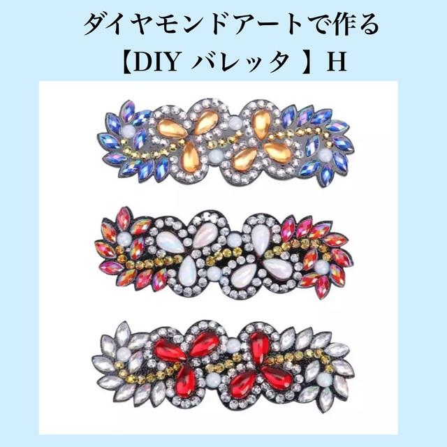 再入荷‼️【DIYシリーズ】ダイヤモンドアートで作る バレッタ3個セットH