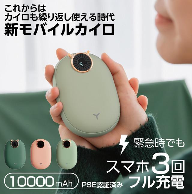 携帯充電器+カイロが1つに「新モバイルカイロ」残量表示付き 10000mAh