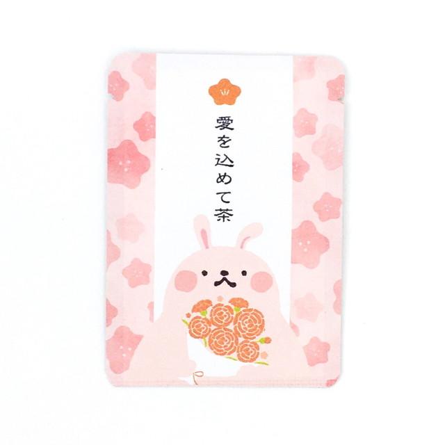 愛を込めて茶(ウサギさんとカーネーション)|母の日|ごあいさつ茶【母の日限定デザイン】