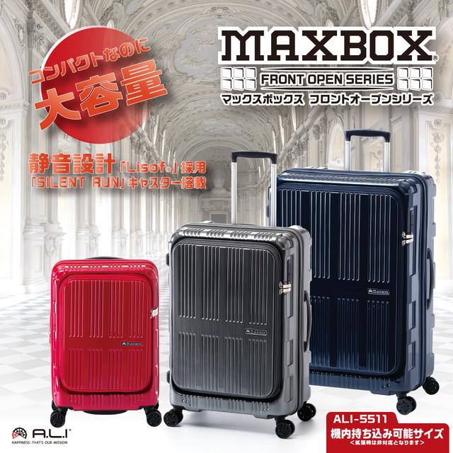 MAXBOX フロントオープンシリーズ【1~2泊用】 ALI-5511