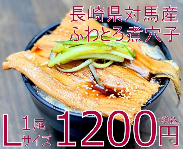 (0014)対馬産冷凍 ふわとろ煮穴子 L 1尾真空 3袋