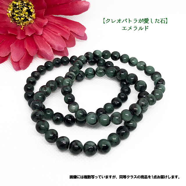 【クレオパトラが愛した石】エメラルドブレスレット6-7mm