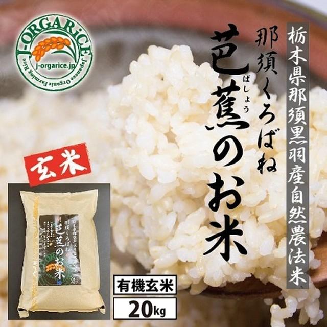 【20kg】プレミアム有機玄米 「那須くろばね芭蕉のお米」