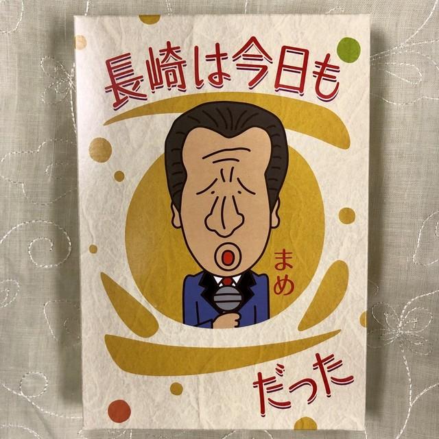 長崎は今日も豆だった~5個以上お買い上げでタビ好キステッカープレゼント!~