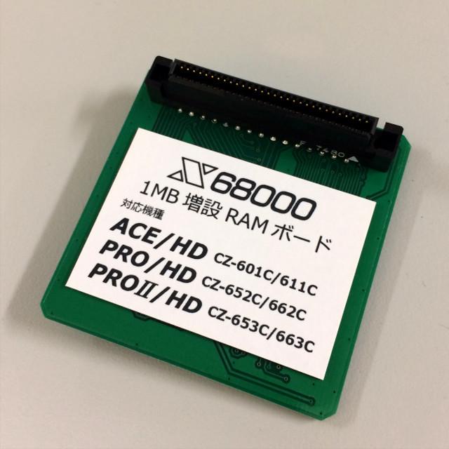 X68000 ACE/PROシリーズ専用内蔵1Mメモリ(同人)