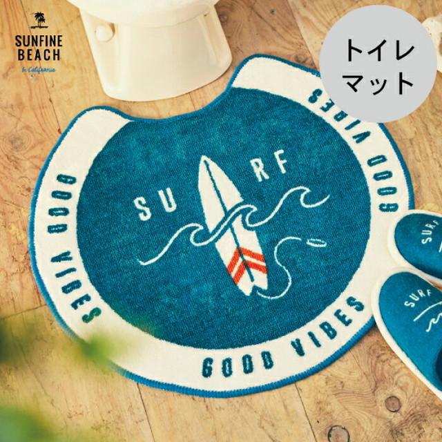 人気のサーフ系デザインをシンプルなトリコロールカラーで。  Sunfine Beach [ サンファインビーチ ] トイレマット