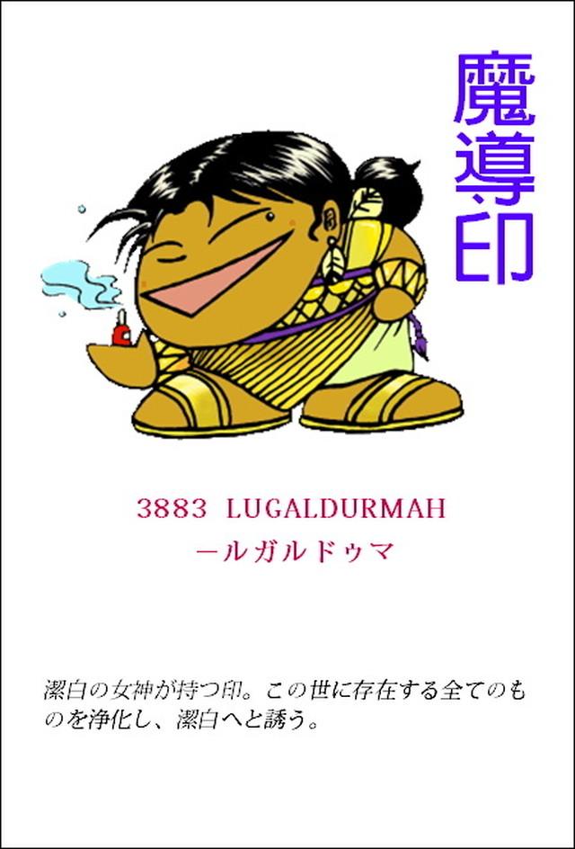 魔道印プリントサービス1枚-3883