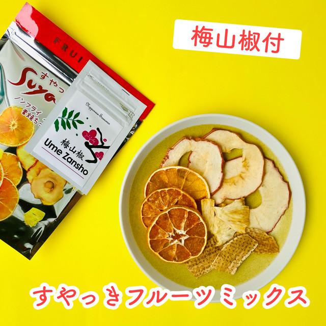 SUYAKKI フルーツミックス with 梅山椒