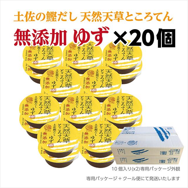 土佐の鰹だし 室戸天然天草ところてん・無添加 米酢 ×20個(専用包装)