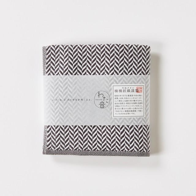 わた音ハンカチーフ/ヘリンボーン織り/墨色1-65608-86-DGY