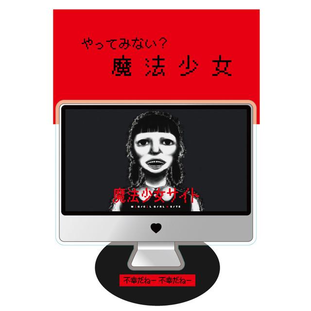 魔法少女サイト【めもすた!】魔法少女サイトTOPページ