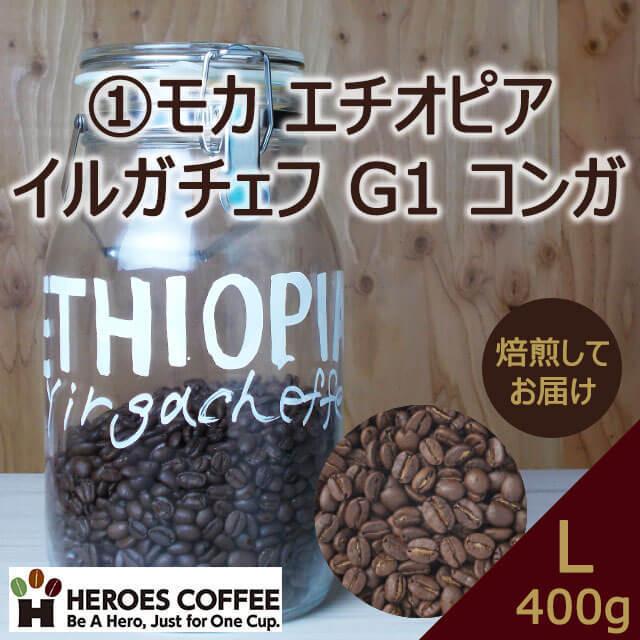 ① モカ エチオピア イルガチェフ S
