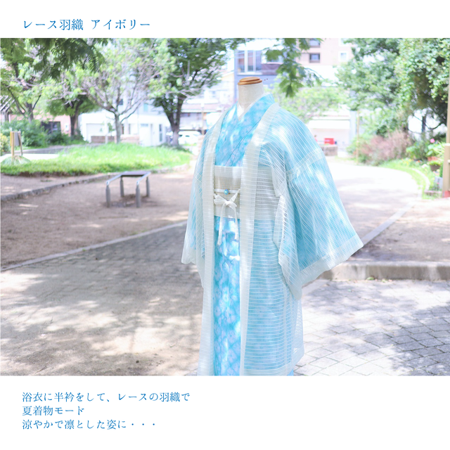 【レース羽織】アイボリー