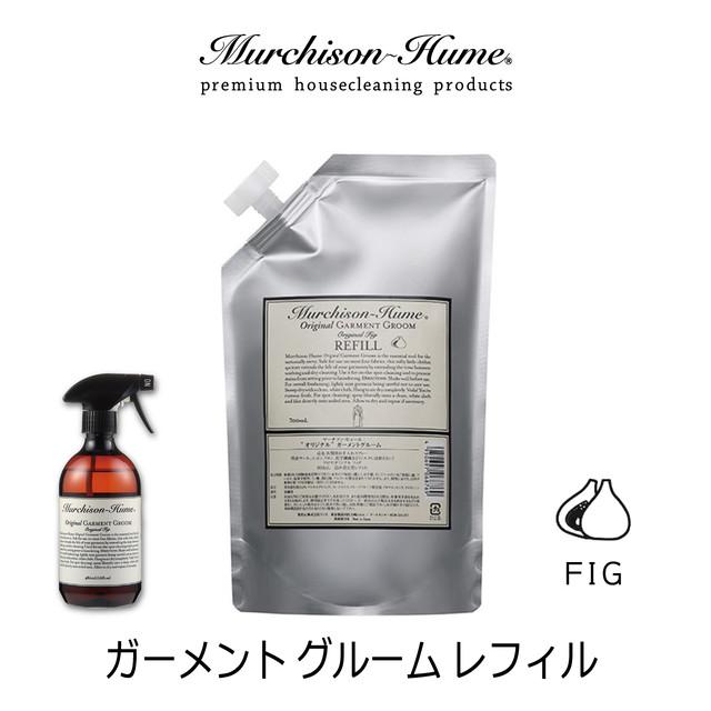 マーチソンヒューム/ガーメントグルーム/詰め替え用レフィル/FIG/700ml